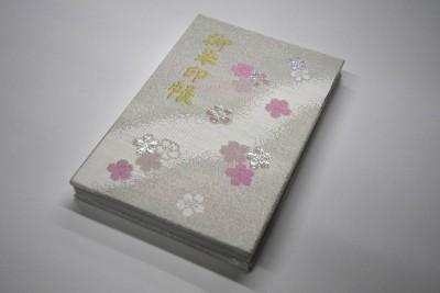 桜柄御朱印帳02